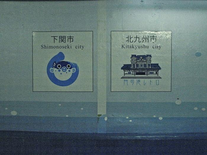 関門海峡_f0315034_16065334.jpg