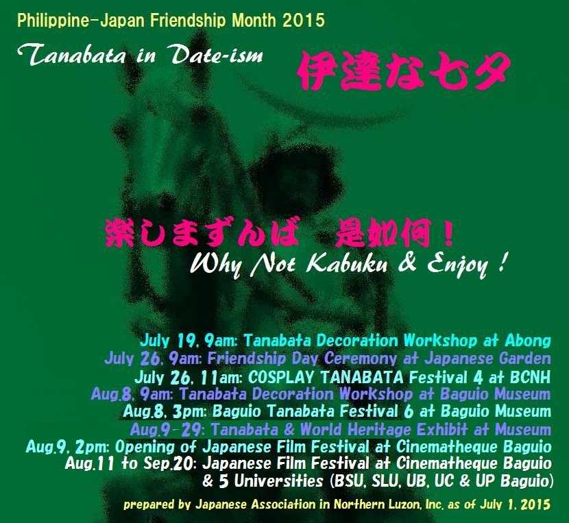 2015 Philippine-Japan Friendship events 日比友好月間イベント2015 in Baguio_a0109542_1746269.jpg