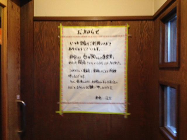 惜・赤兎・・・(涙)_f0019247_11204326.jpg