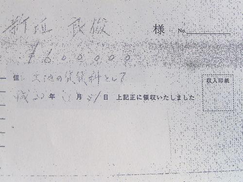 沖縄県のはなし3 県会議員新垣良俊収入印紙法違反ほう助_b0183351_20335470.jpg