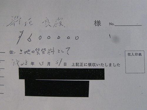 沖縄県のはなし3 県会議員新垣良俊収入印紙法違反ほう助_b0183351_20342748.jpg