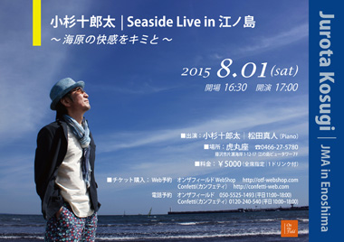 8/1『Seaside Live in 江ノ島』声優学割チケット!_a0093054_13474789.jpg