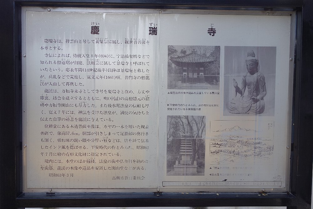 祥雲山 慶瑞寺(慶瑞禅寺)_c0112559_9181598.jpg