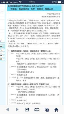 夜間通行止め_f0164662_1224281.jpg