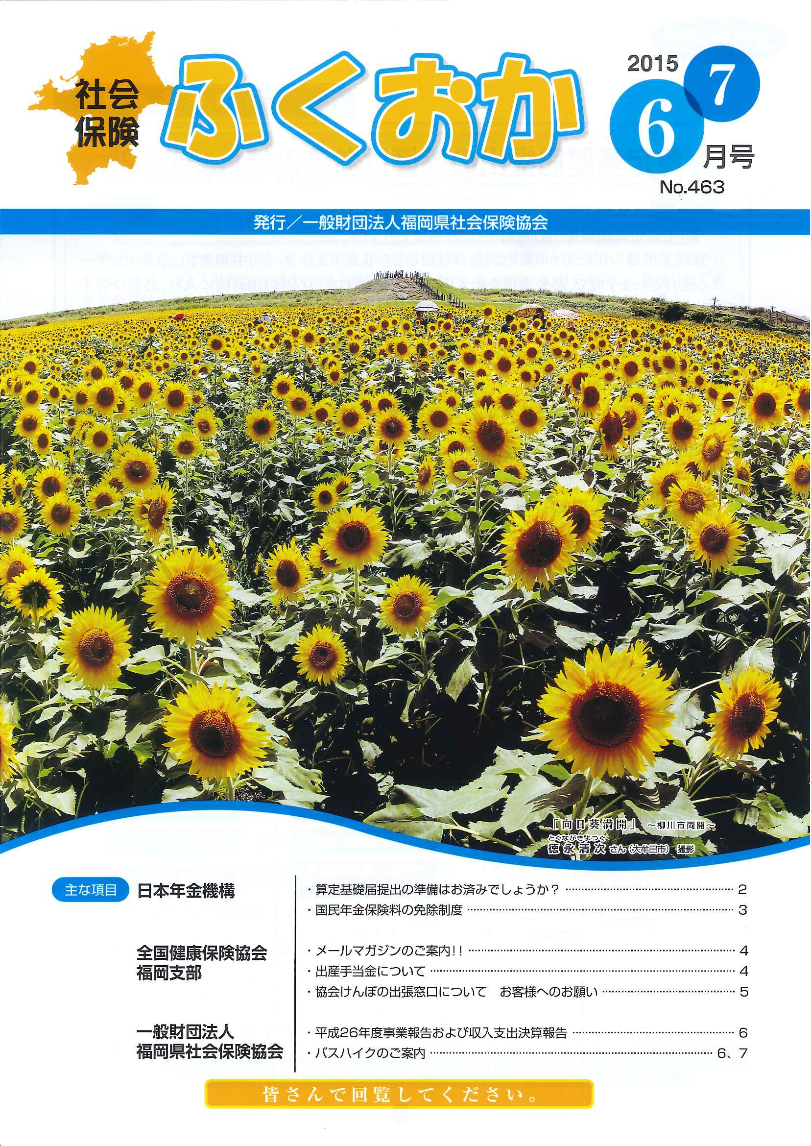 社会保険 ふくおか 2015年6・7月号_f0120774_1573110.jpg