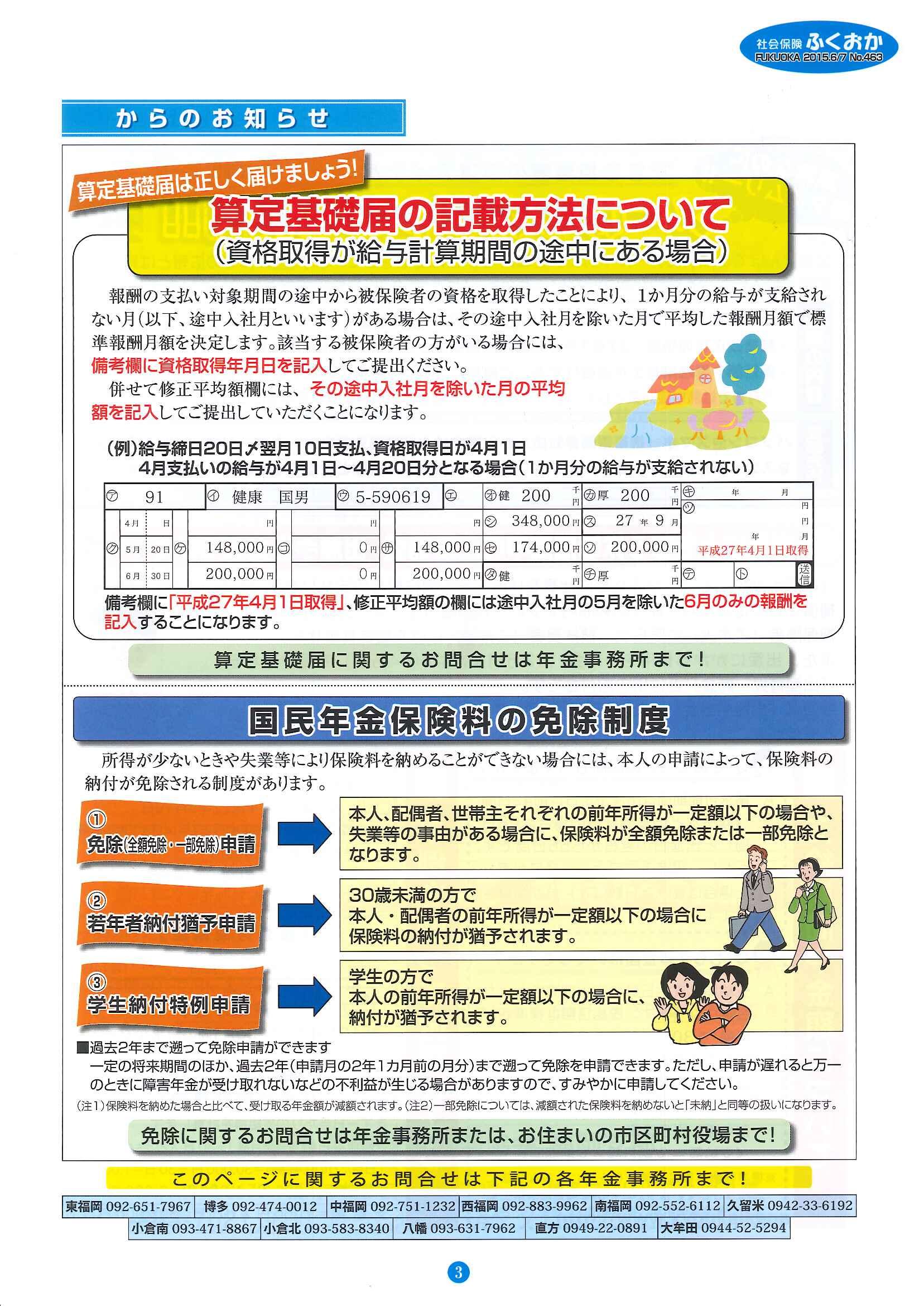 社会保険 ふくおか 2015年6・7月号_f0120774_1575229.jpg