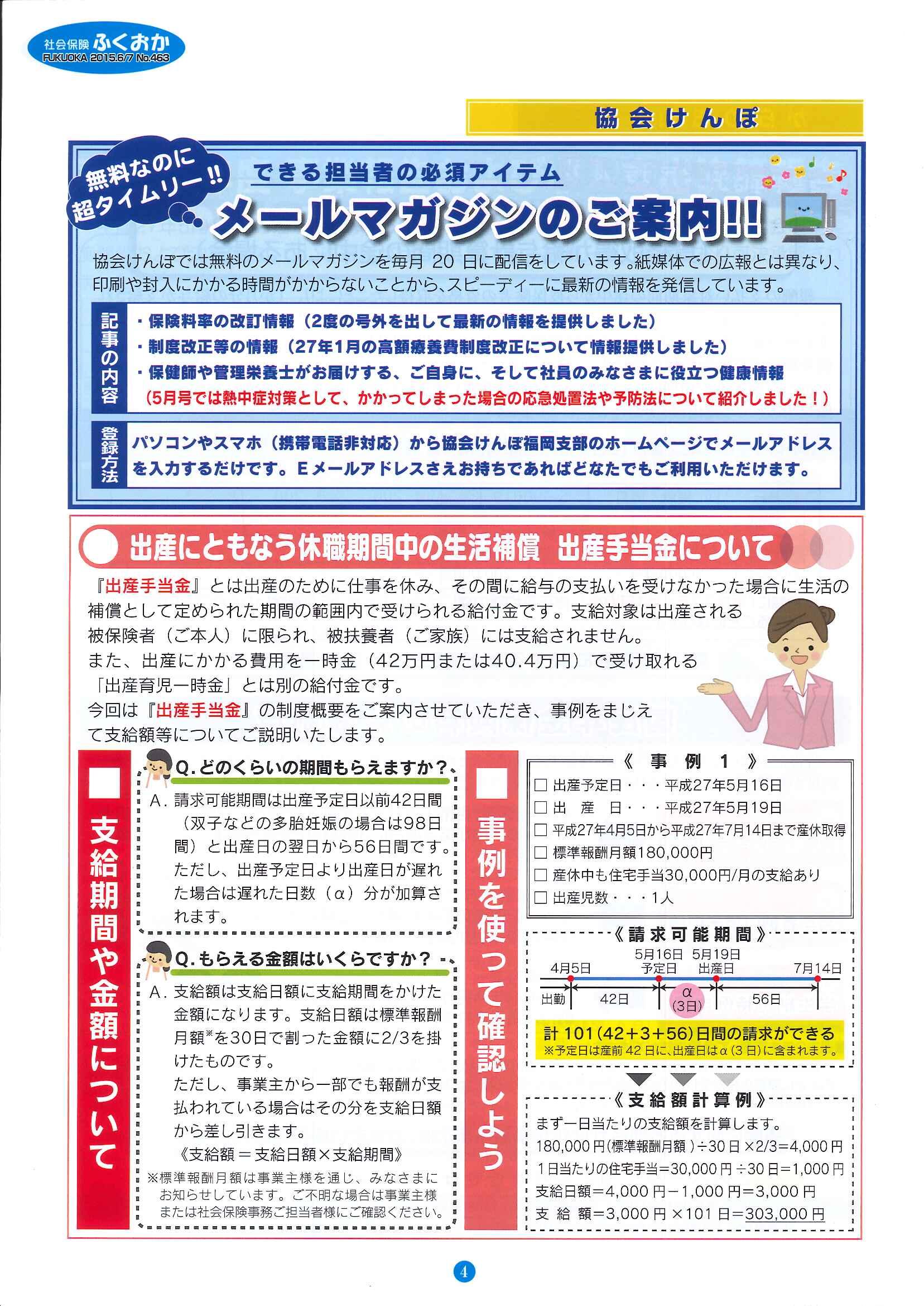 社会保険 ふくおか 2015年6・7月号_f0120774_158140.jpg