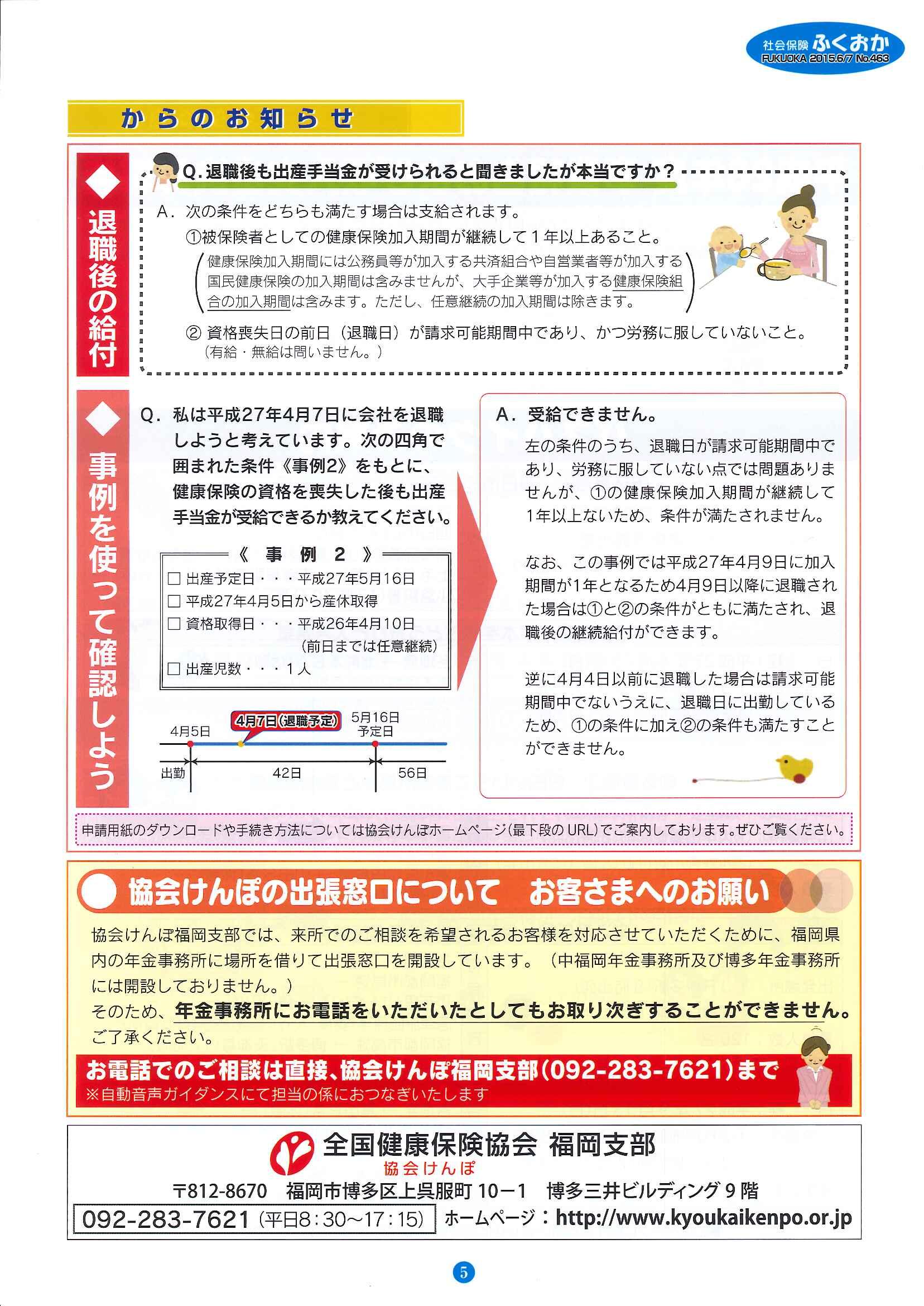 社会保険 ふくおか 2015年6・7月号_f0120774_1581441.jpg