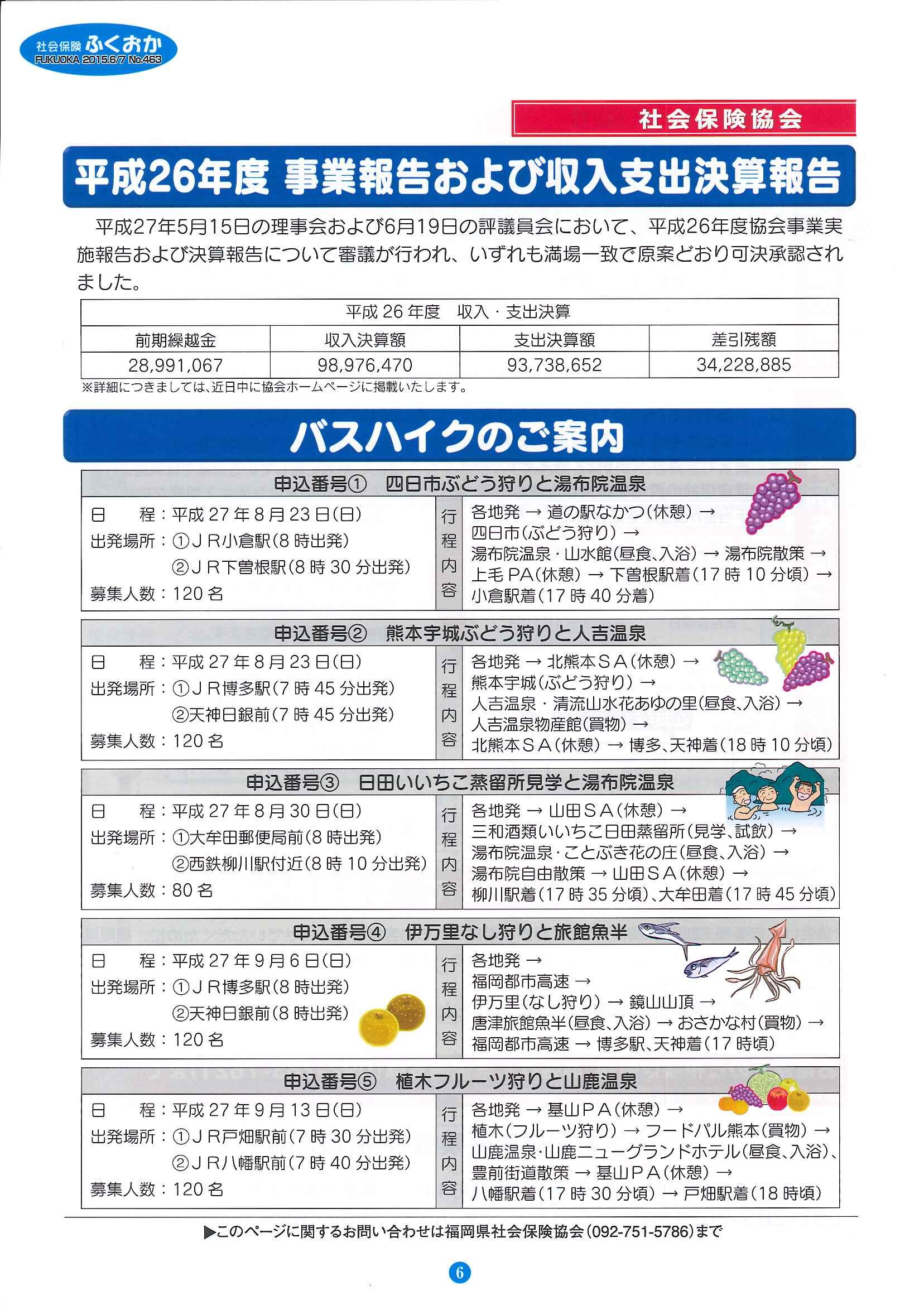 社会保険 ふくおか 2015年6・7月号_f0120774_1582459.jpg