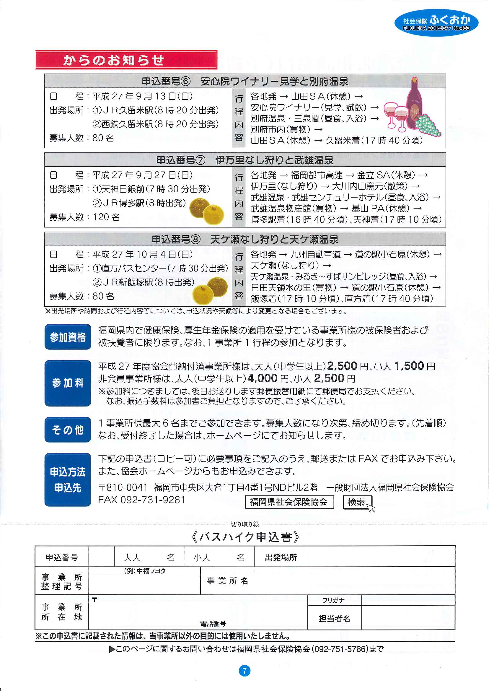 社会保険 ふくおか 2015年6・7月号_f0120774_1583340.jpg