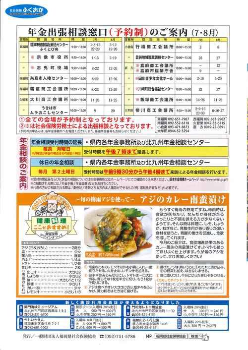 社会保険 ふくおか 2015年6・7月号_f0120774_1584263.jpg