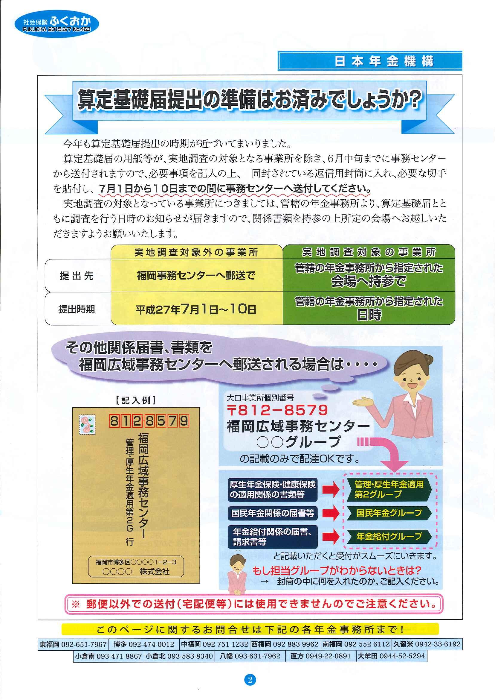社会保険 ふくおか 2015年6・7月号_f0120774_159543.jpg