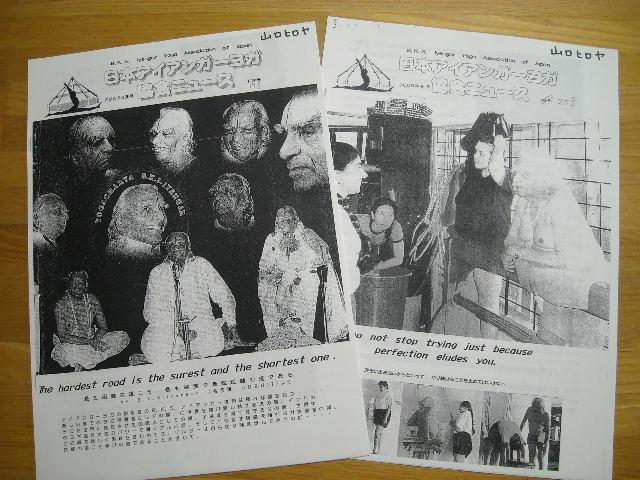 短期連載「協会ニュースレターの歴史・その10」_a0274392_22585348.jpg