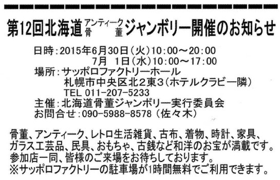 第12回北海道アンティーク骨董ジャンボリー_c0190900_9232338.jpg