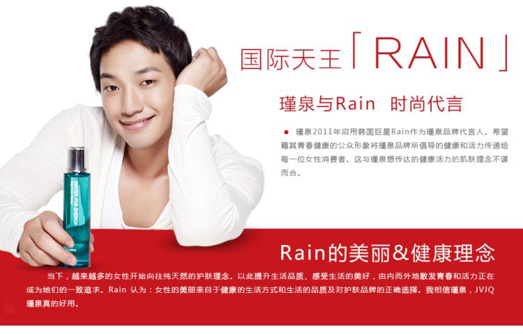 Rain LOVO メイキング CF_c0047605_756543.png