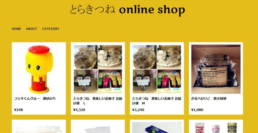 とらきつねのオンラインショップがスタート!_d0116009_12202787.jpg