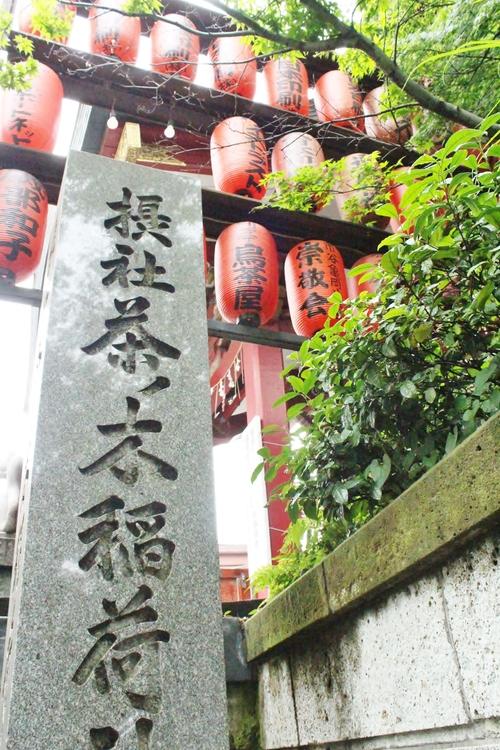 茶ノ木稲荷_b0220318_11383178.jpg