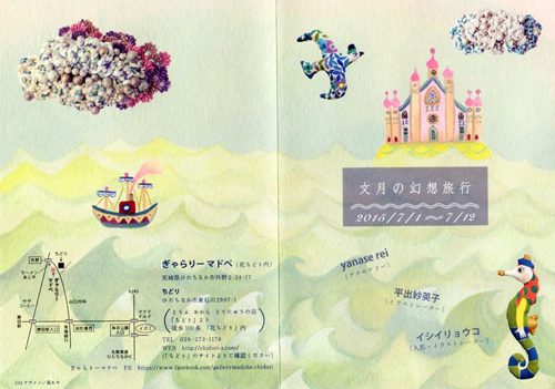 廣田哲哉 個展 ここ に いる よ koko ni iru yo10日間の展示が終了しました。/ぎゃらりーマドベ_a0251920_11364744.jpg
