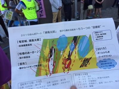 本番!かがみいし田んぼアート田植祭り_e0140921_21561940.jpg