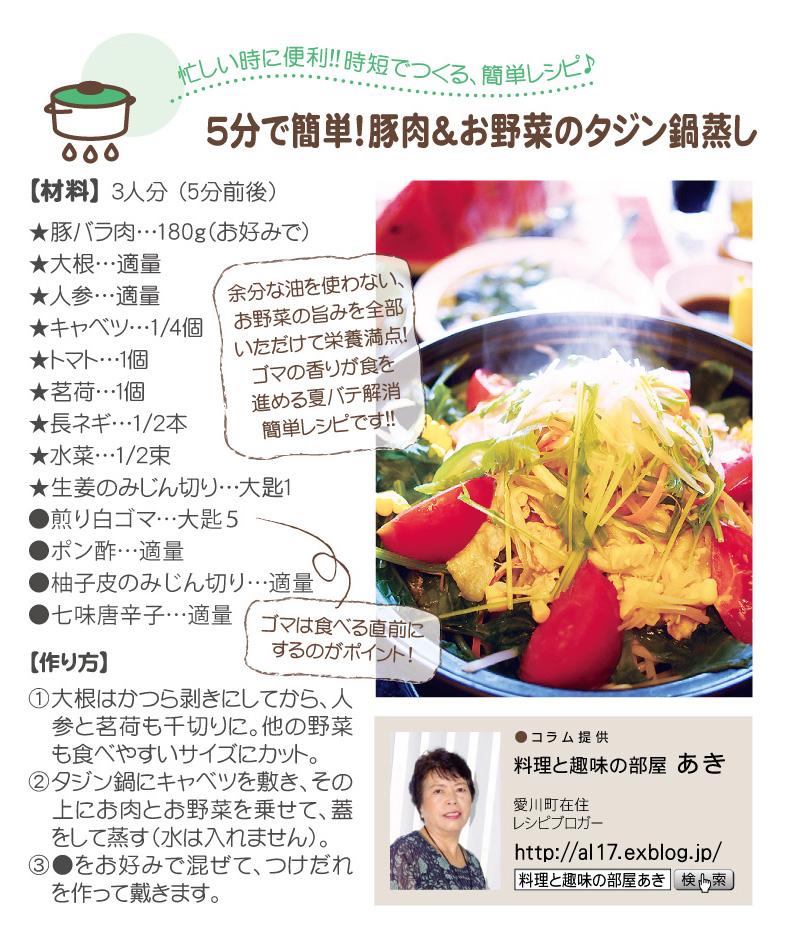 <連載さくら大福VOL・96号>今回のエントリーは【5分で簡単!豚肉とお野菜のタジン鍋蒸し】でした。_b0033423_16195559.jpg