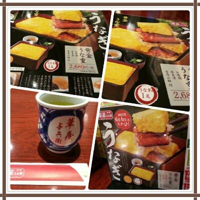 そとでお食事with黄金うな重~♪_d0219834_21294364.jpg