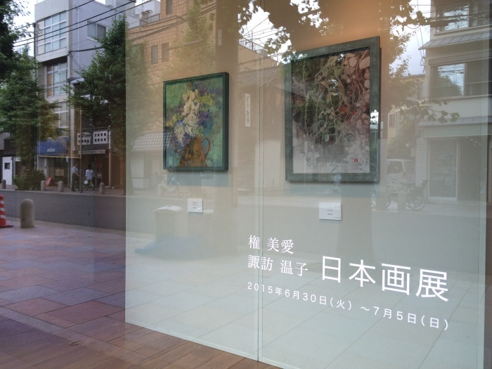「権美愛・諏訪温子 日本画展」_e0255740_01232645.jpg
