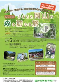 今年も開催!『ふるさと岡山の森を訪ねる旅』参加者募集!!_b0211845_17001767.jpg