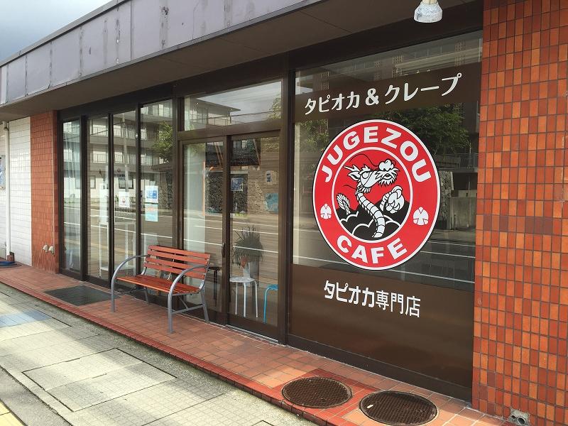 「じゅげぞう」金沢店_b0112351_1853207.jpg