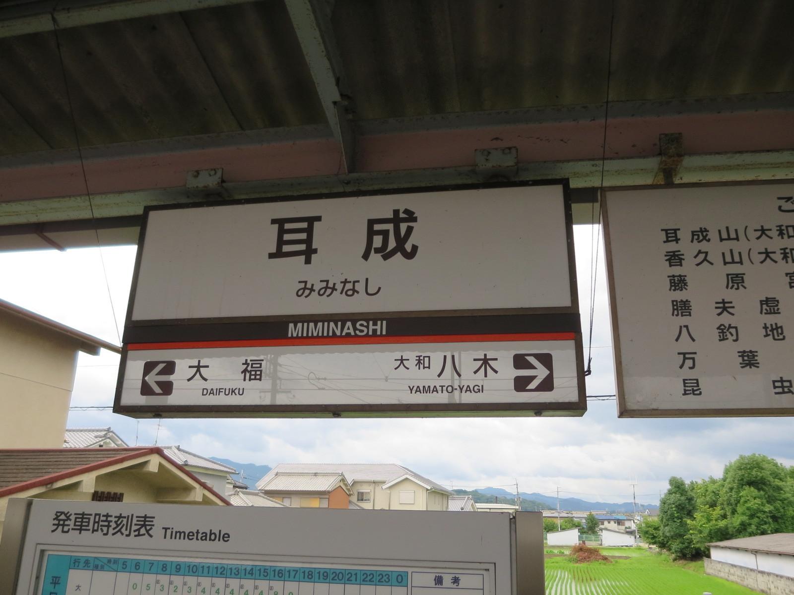 たまに額田王が走る駅_c0001670_19542727.jpg
