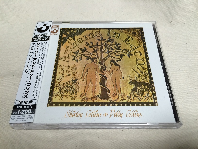 "Shirley & Dolly Collins""Anthems in Eden"" ~マルハチ私的名盤百選その46~_e0052576_00511457.jpg"