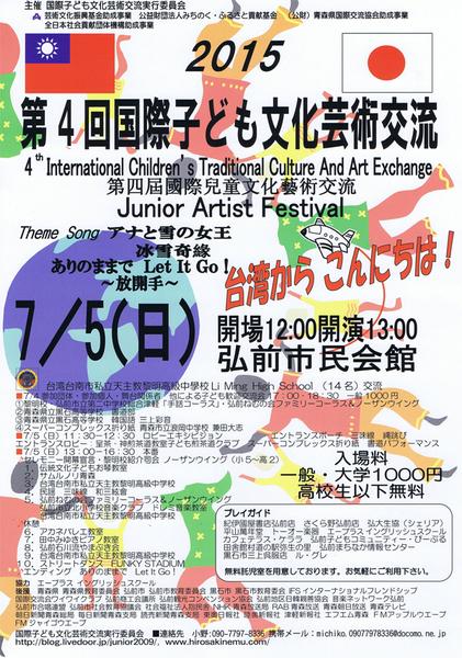 7/5(日) 第4回国際子ども文化芸術交流 13時~_c0110289_11341953.jpg