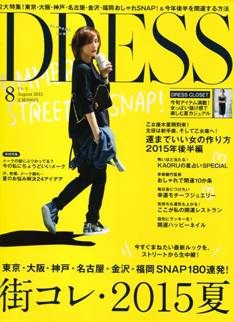 『DRESS』 8月号_c0101406_2064334.jpg