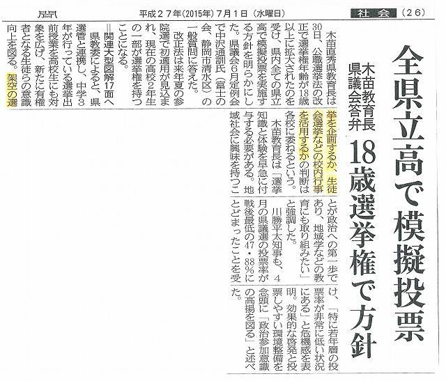 選挙年齢18歳引き下げ 実際の参議院選挙等を活用した富士市立高校での模擬投票実施の提案_f0141310_7322351.jpg