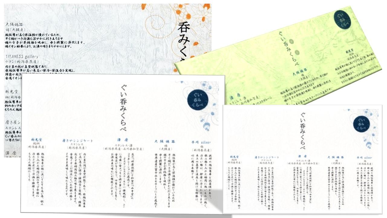 2015 AZUMA大阪展示会案内状デザイン他デザイン_a0053417_18103349.jpg