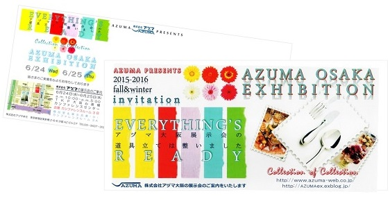 2015 AZUMA大阪展示会案内状デザイン他デザイン_a0053417_1862341.jpg