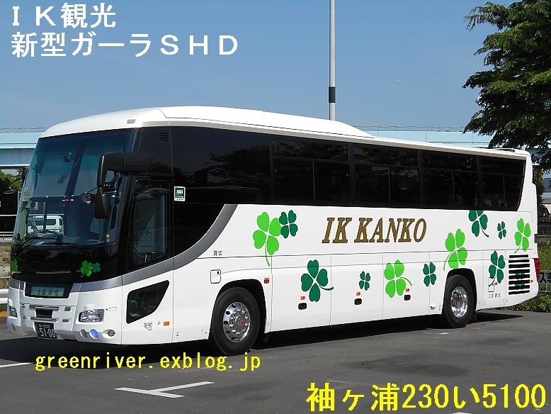IK観光バス い5100_e0004218_20271059.jpg
