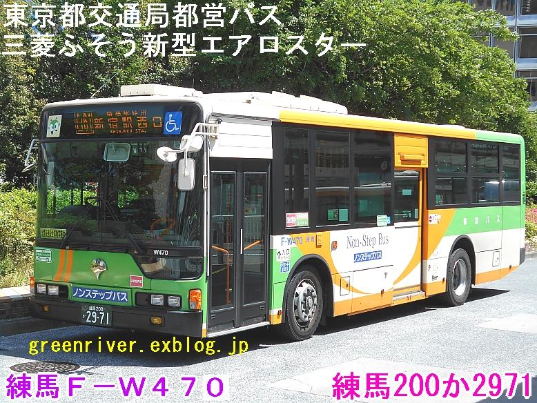 東京都交通局 F-W470_e0004218_20334225.jpg