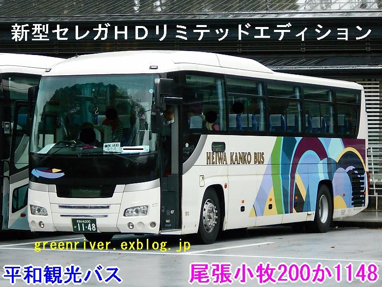 平和観光バス 1148_e0004218_2121238.jpg