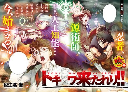「トキワ来たれり!!」3巻 7月17日発売。_f0233625_161738.jpg