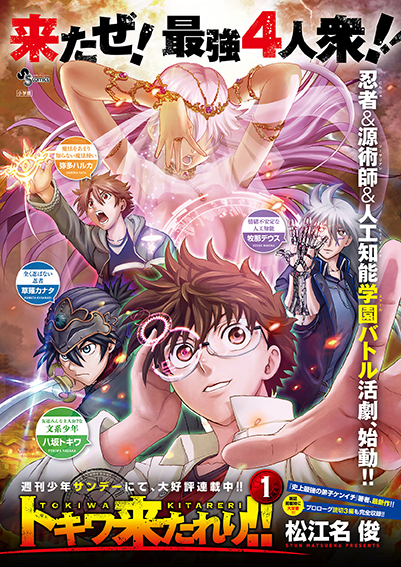 「トキワ来たれり!!」3巻 7月17日発売。_f0233625_16184020.jpg