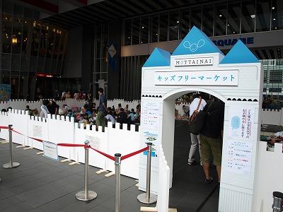 MOTTAINAIフェスタ2015が開催されました!_e0105047_14394824.jpg