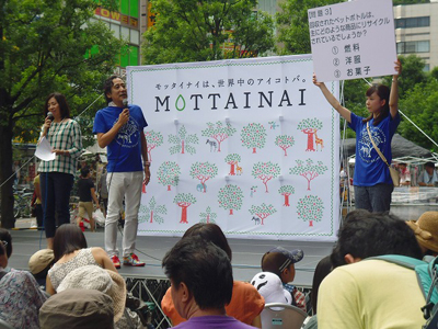 MOTTAINAIフェスタ2015が開催されました!_e0105047_1648320.jpg