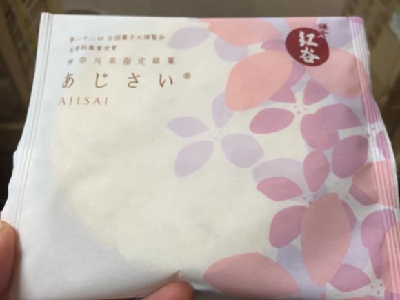 鎌倉、あじさい(お菓子)_f0139447_11051932.jpg