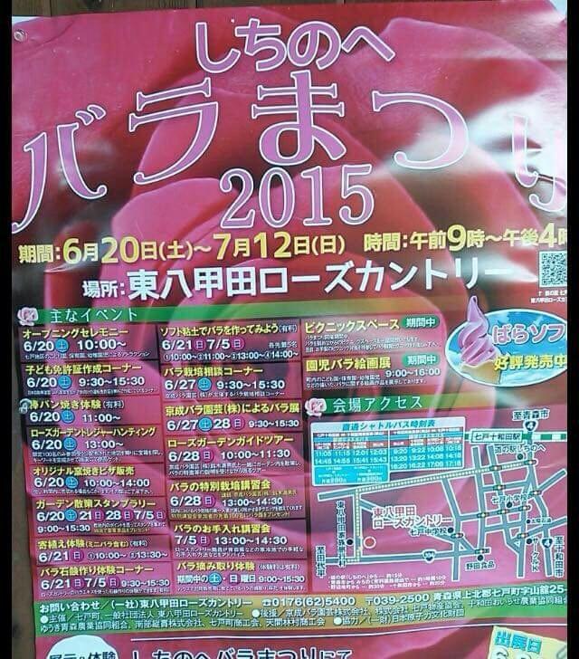 7/5(日)、milk plantアシスタント&ミニブース参加 in 七戸町バラ祭り_f0228652_23170815.jpg