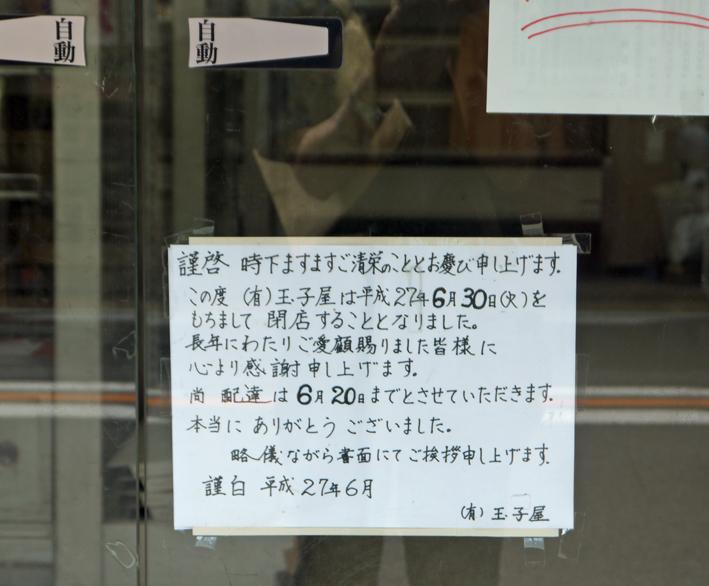 """北鎌倉の""""よろずや""""玉子屋が惜しまれつつ閉店:6・30_c0014967_962840.jpg"""