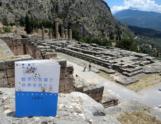 ギリシャ その2_c0194469_11504910.jpg