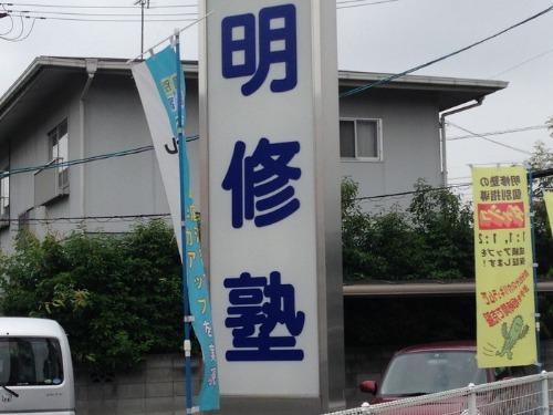 eトレ歴なんと10年!明修塾様に訪問しました。_a0299375_1144977.jpg