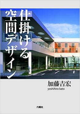 作品集 六耀社出版「仕掛ける空間デザイン」_e0350593_10044805.jpg