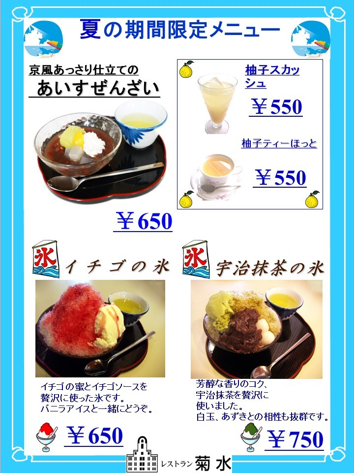 喫茶 夏の限定メニュー_d0162300_14430065.jpg