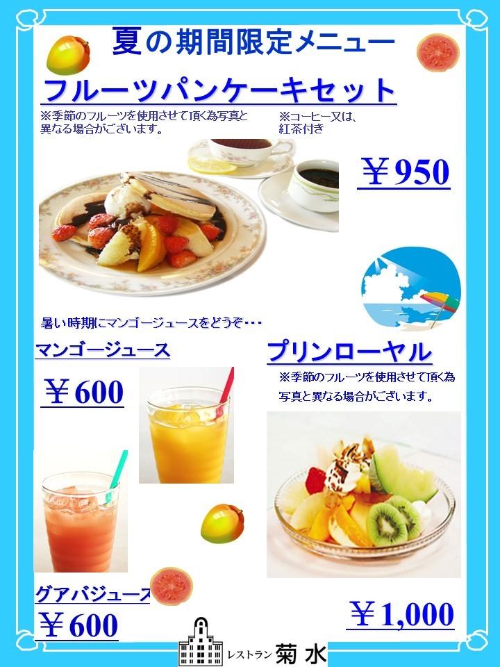 喫茶 夏の限定メニュー_d0162300_14431307.jpg